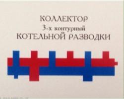 """Коллектор двухтрубный на 3 группы БМ 1"""", подключение 1 1/4""""  Россия"""