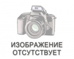 """Клапан прямой запорный настраиваемый Verafix-E 1/2"""" (Pу10, Kvs 1.45) 80262105"""