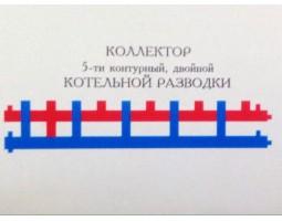 """Коллектор двухтрубный на 5 групп БМ 1"""" ,подключение 1 1/4"""""""