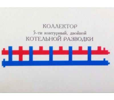 """Коллектор двухтрубный на 5 групп БМ 1"""" ,подключение 1 1/4""""  Россия"""